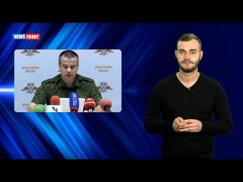 Главное от News Front 17.09.2018. Новости часа 11.00