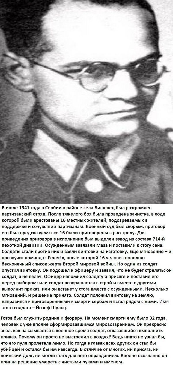 Солдат вермахта Шульц Йозеф не изменил совести и вере.