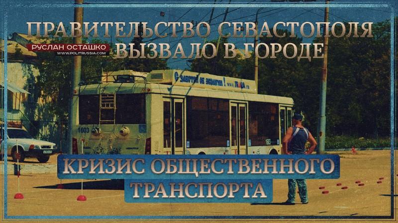Правительство Севастополя вызвало в городе кризис общественного транспорта