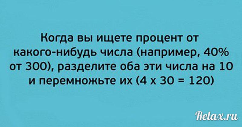 Овладеть математикой в два счёта