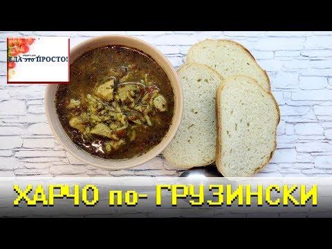Харчо по-грузински. Специи из пачки.  Немного первых блюд, после НГ.