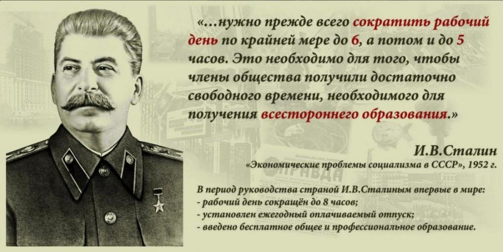 Как Сталин последовательно сокращал рабочий день