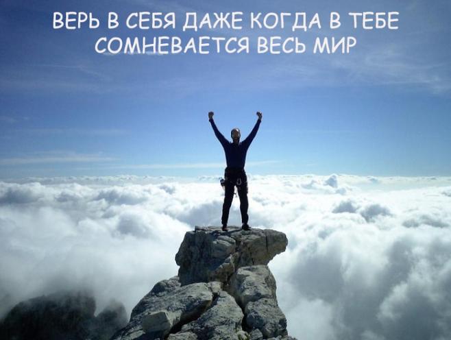 """""""ВЕРЬ в СЕБЯ"""""""