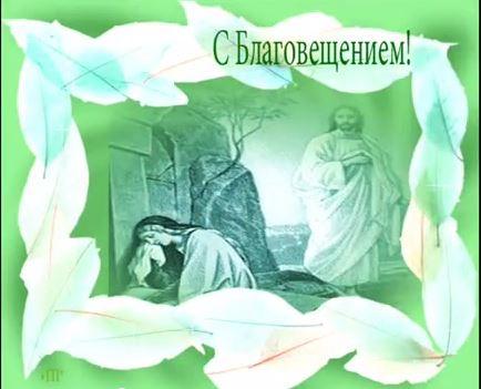 С Благовещением Святой Богородицы!