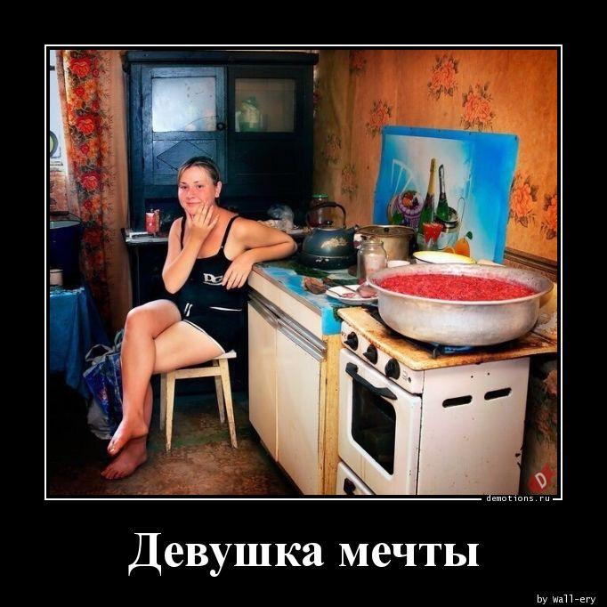 демотиватор на кухне мере накопления