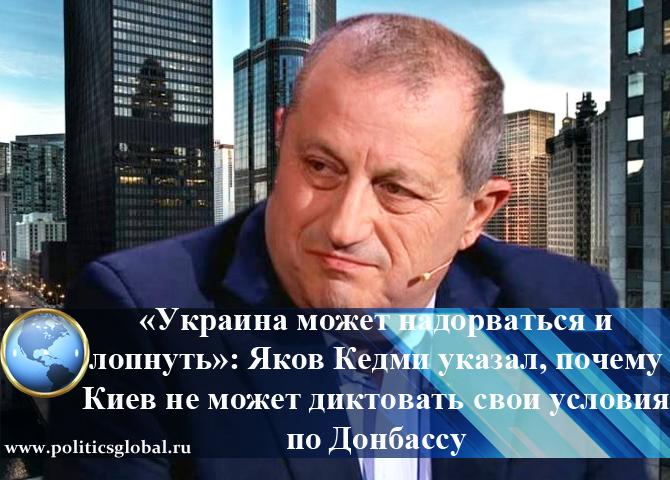 «Украина может надорваться и лопнуть»: Яков Кедми указал, почему Киев не может диктовать свои условия по Донбассу