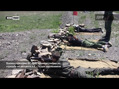 Военнослужащие ВС ДНР провели учения по стрельбе из автомата для школьников Республики