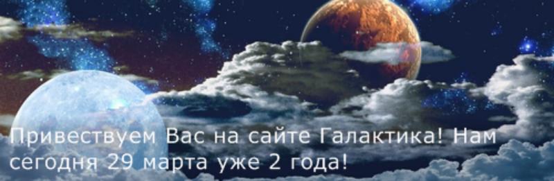 ДВА ГОДА ВМЕСТЕ С ВАМИ!
