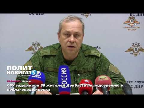 СБУ на Донбассе проводит массовые задержания неблагонадежных