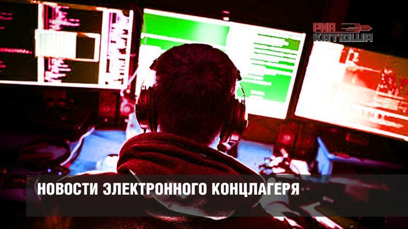 Новости электронного концлагеря россия