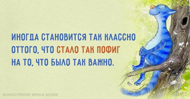 Забавные открытки на злободневное)))