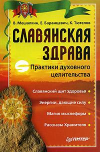 Модель здоровья Мешалкина В. Э. «Здрава»
