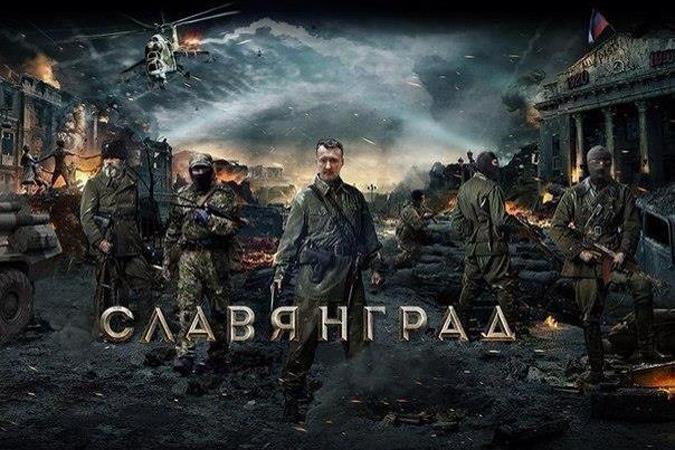 Жить в Славянграде
