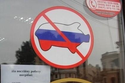 В магазинах наУкраине появились наклейки против русских Политика