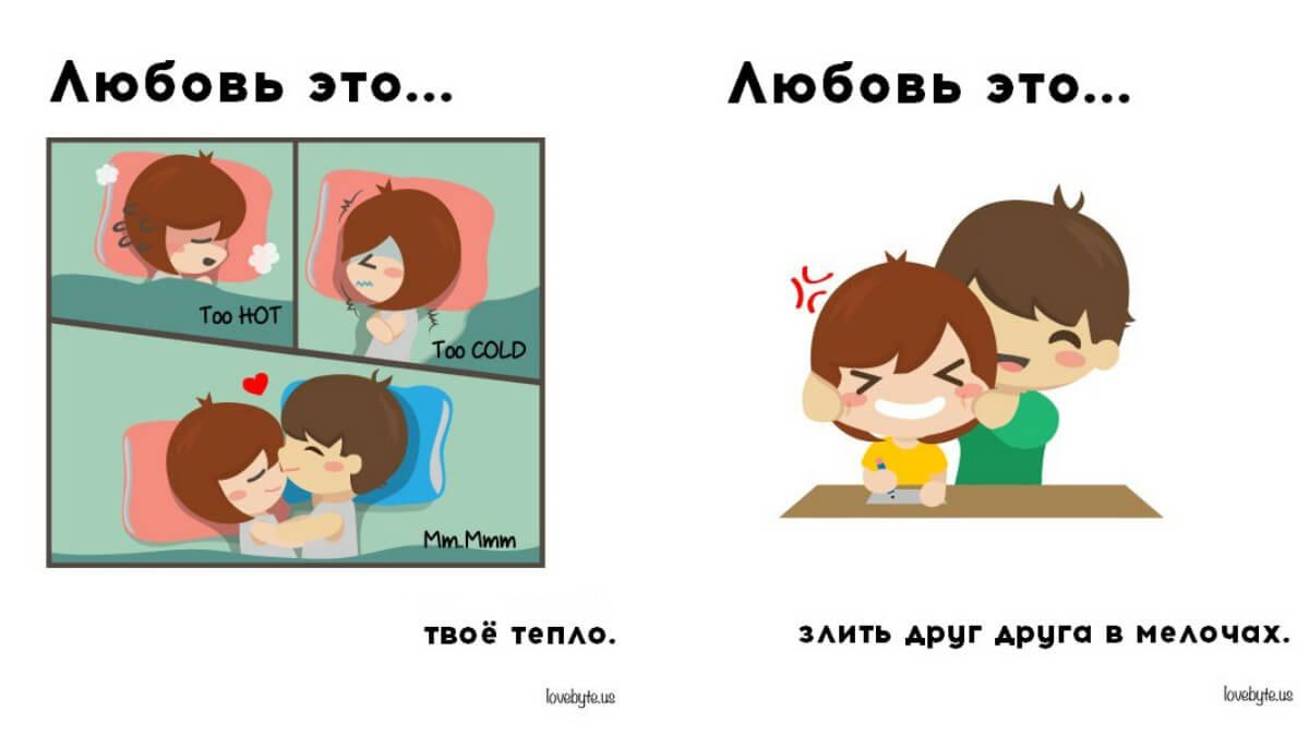 Иллюстрации, доказывающие, что любовь вокруг нас каждый день
