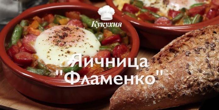 Яйчница «Фламенко». Очень вкусная яичница по-испански!