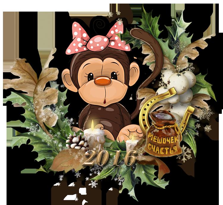 Открытки новый год обезьяны 2016 по