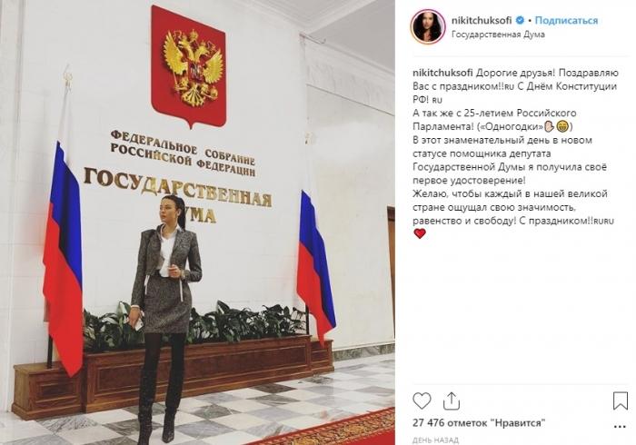 «Мисс Россия» София Никитчук стала помощником депутата Госдумы РФ Сергея Кривоносова