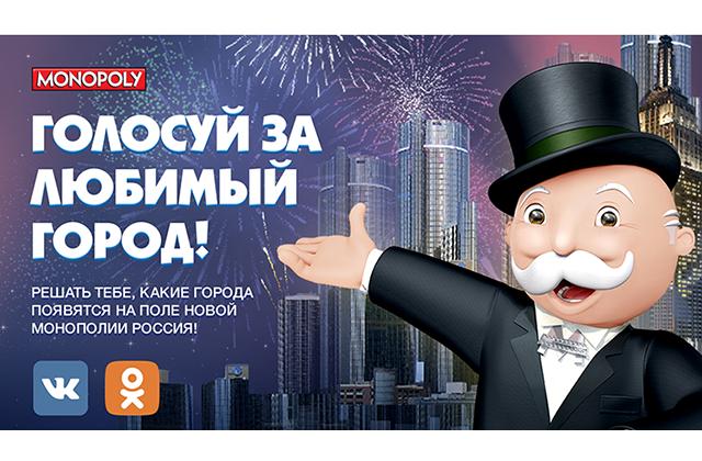 Российские города выставят на продажу в новой игре «МОНОПОЛИЯ Россия»