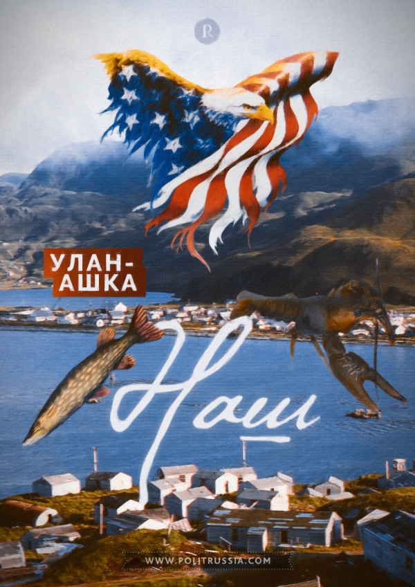 """Как Россия потеряла Аляску, Калифорнию, Гавайи и """"внутренний"""" Тихий океан"""