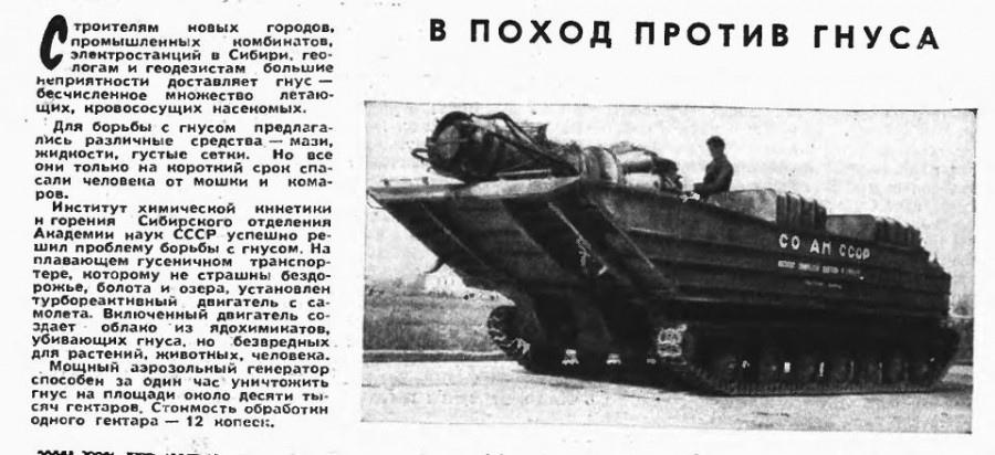 Радикальный метод борьбы с комарами из СССР