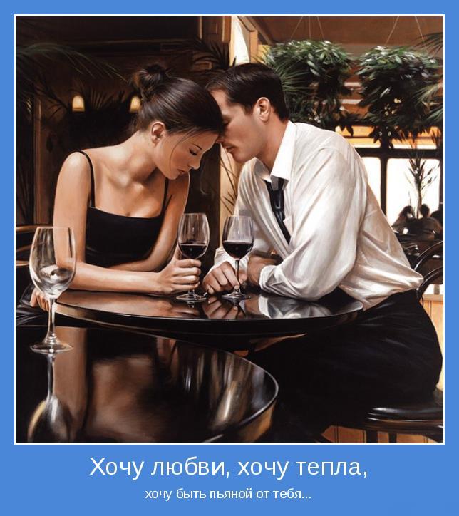 Турецком, отношения между мужчиной и женщиной картинки с надписью