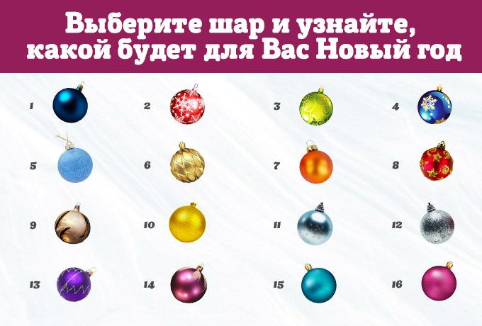 Выберите шар и узнайте, како…