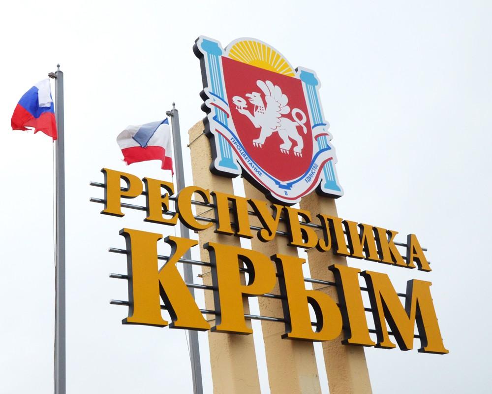 В Крыму отреагировали на про…