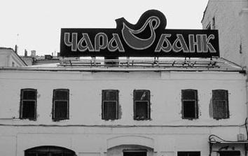 Банк «Чара»: одна из гениаль…