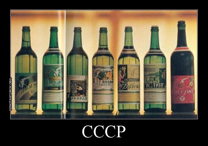 """Результат пошуку зображень за запитом """"Что пили в СССР в 1957 году - фото."""""""