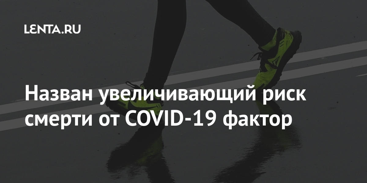 Назван увеличивающий риск смерти от COVID-19 фактор Наука и техника