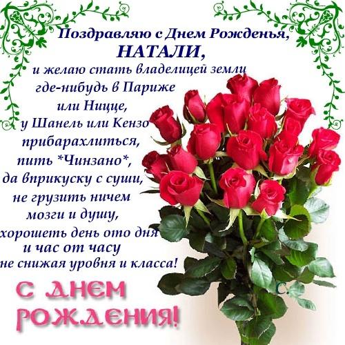 Про инстаграм, открытка поздравление с днем рождения наташу