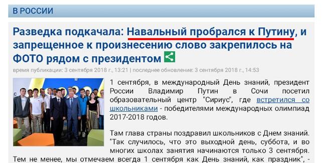 Навальный наконец-то встал в один ряд с Путиным