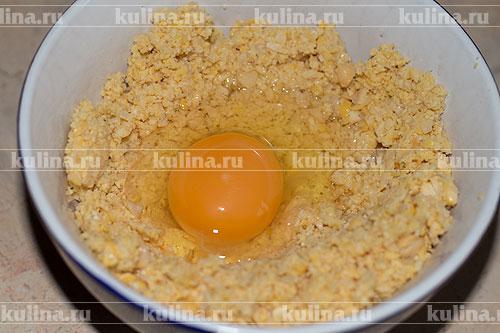Переложить получившуюся массу в миску, вбить яйцо.