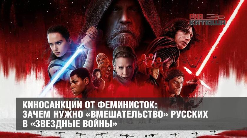 Киносанкции от феминисток: зачем нужно «вмешательство» русских в «Звездные войны»