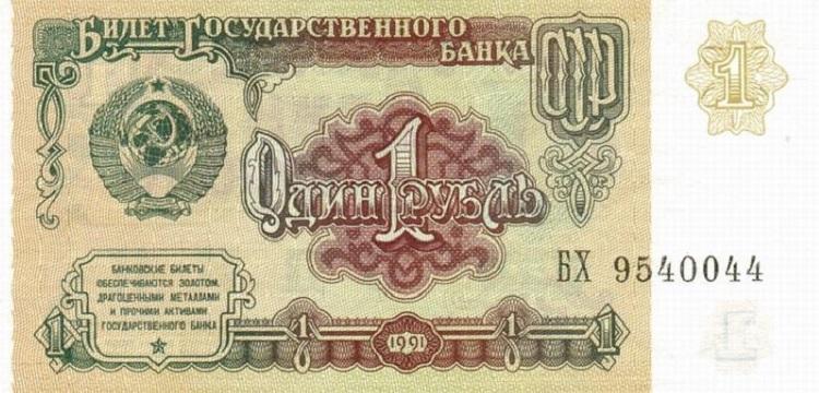 Свободный или зафиксированный? 25 лет назад был введен коммерческий курс рубля