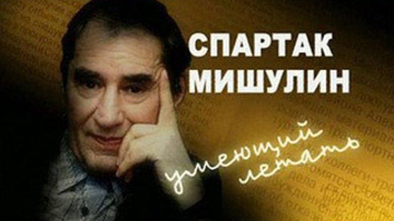 92 года назад родился Спартак Васильевич Мишулин