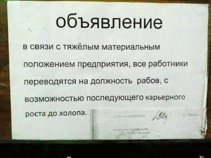 Город тольятти, картинки прикольные надписи для офиса