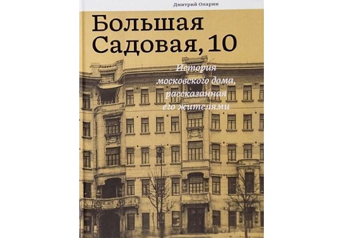 «Большая Садовая, 10»: Чем знаменит дом Булгакова