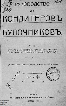 Домашняя нуга: рецепт 1912 года