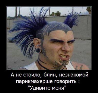В парикмахерской: — Потрясите, пожалуйста, головой: я туда уронил ножницы!