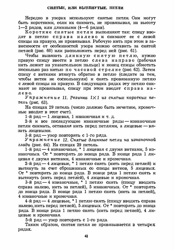 Азбука вязания Максимова 1979г продолжение №2