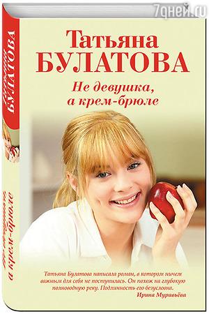 Татьяна Булатова. «Не девушк…