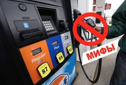 10 мифов об экономии топлива