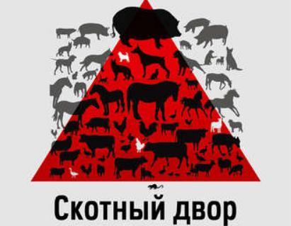 Скотный двор у стен российск…