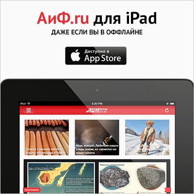 В AppStore появилось обновленное приложение АиФ для iPad: инструкция по использованию