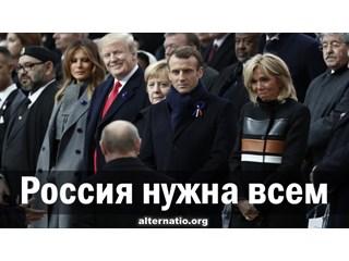 Россия нужна всем