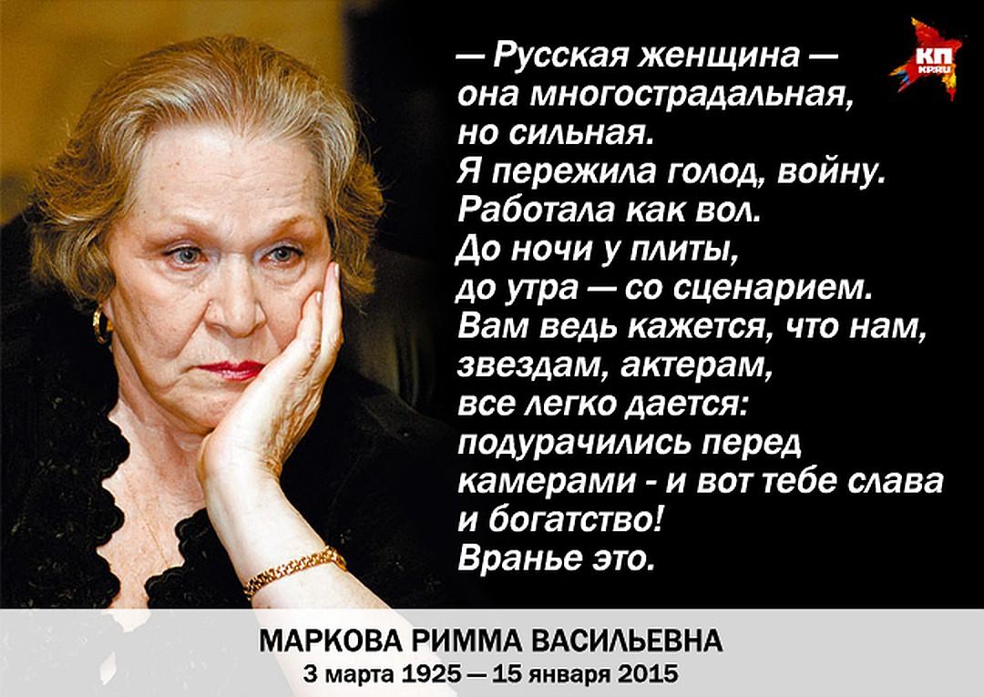 Римма о журналистах и  Нонне Мордюковой