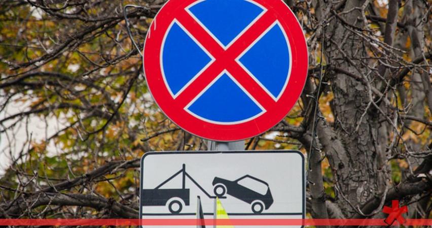 В центре Севастополя ограничат движение транспорта