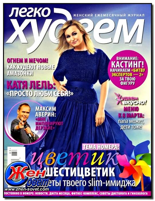 Легко худеем №3 (март 2012) читать онлайн